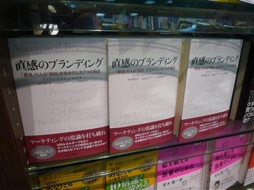 ブックファースト渋谷文化村通り店