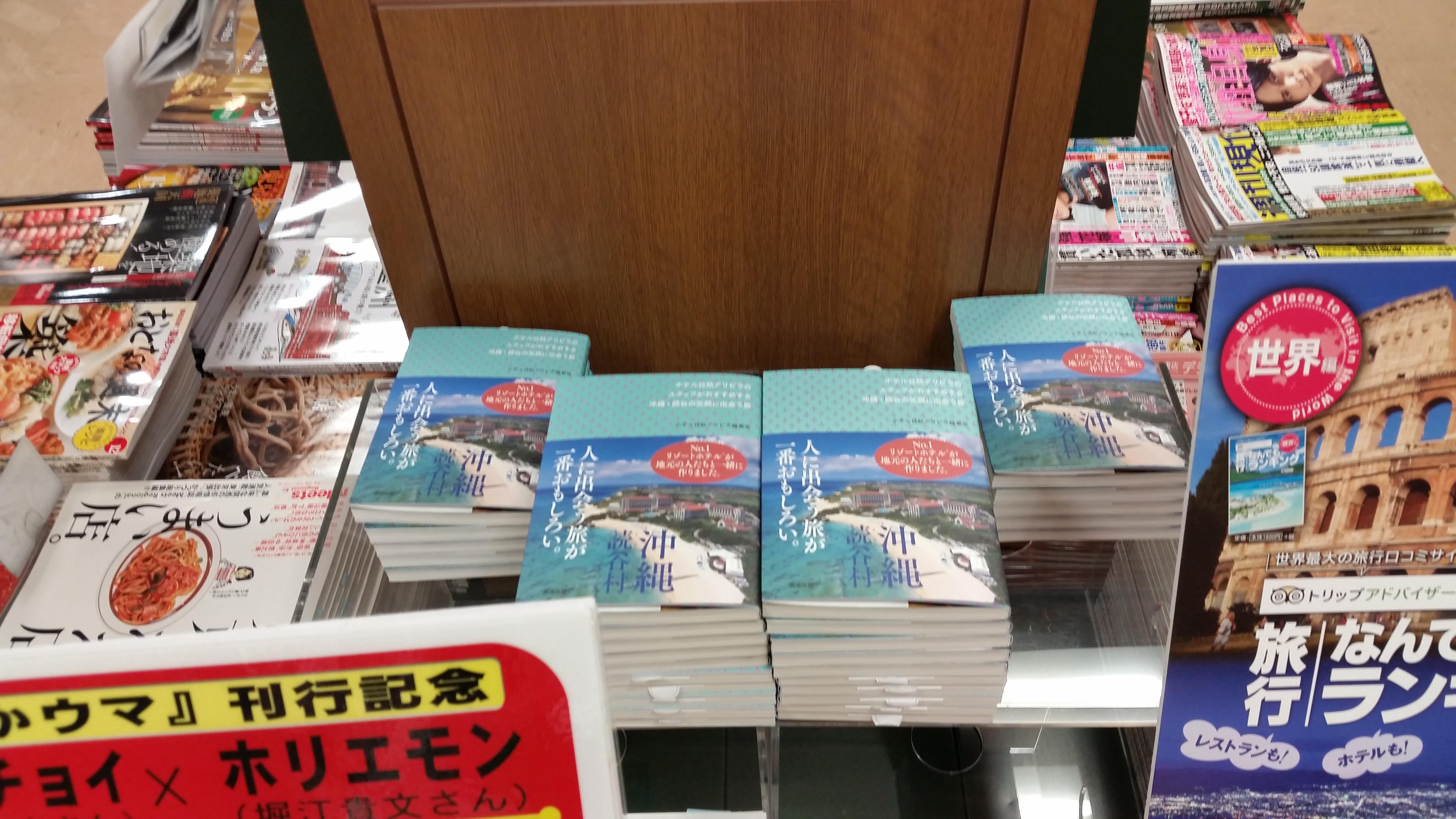 アリビラ 沖縄 日航