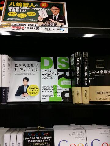 『デザインコンサルタントの仕事術』ビジネスブックマラソン&マインドマップ的読書感想文でご紹介!書店でも続々ランクイン!