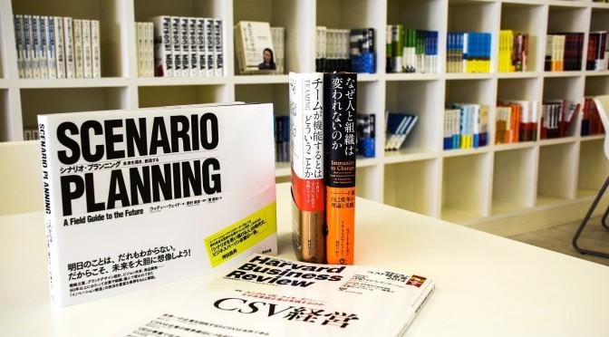 「ハーバード・ビジネス・レビュー読者が選ぶベスト経営書2014」に英治出版の書籍3タイトルがランクイン!