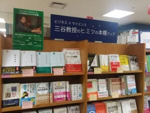三谷さん選書フェア3