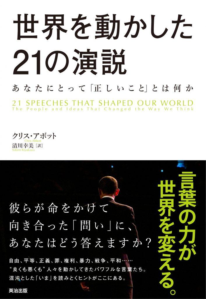 『世界を動かした21の演説』表紙