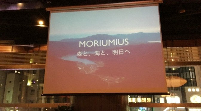 レストラン・モリウミアス(森と、海と、明日へ)で美味しいお料理を堪能してきました。
