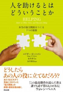 人を助けるとはどういうことか_表紙