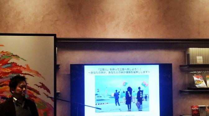湘南蔦屋書店さんで、イベント「『三陸人(さんりくじん)』を持って三陸へ旅しよう!!あなたの旅が、あなたとの絆が復興を後押しします」を開催しました。