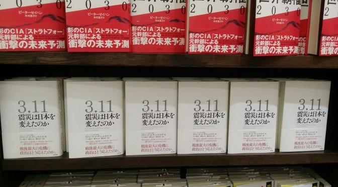 『3.11 震災は日本を変えたのか』先行販売開始!
