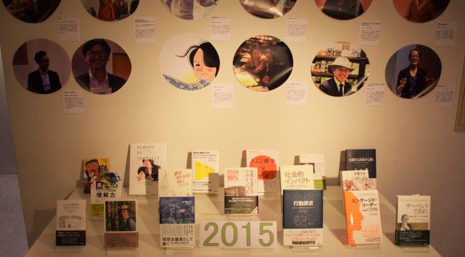 英治出版株式会社 第17期 定時株主総会を開催しました。