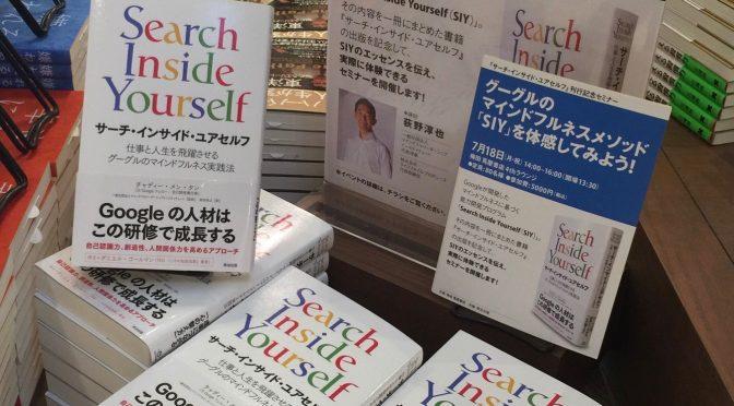 サーチ・インサイド・ユアセルフ(SIY)認定講師による いま注目の【マインドフルネス】を体感できるセミナー、大阪で開催
