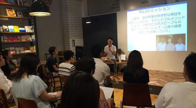 『サーチ・インサイド・ユアセルフ』刊行記念セミナー、福岡・TSUTAYA BOOK STORE TENJIN様で開催しました!!