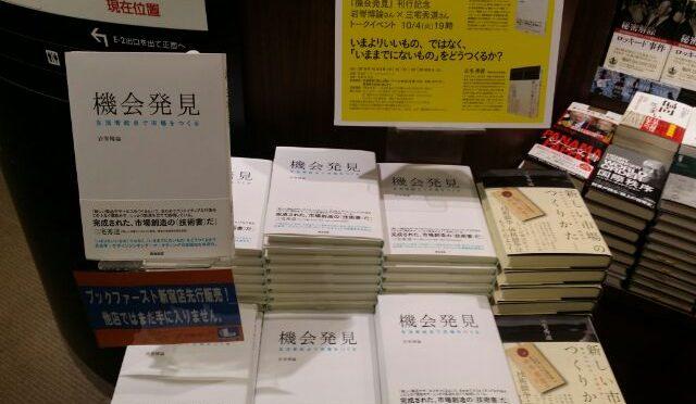 岩嵜博論さん(『機会発見』著者)×三宅秀道さん(『新しい市場のつくりかた』著者)トークイベントのお知らせ