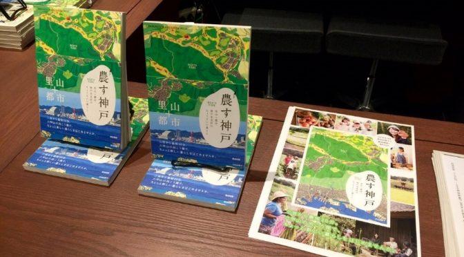 『農す神戸』発売記念セミナーが梅田 蔦屋書店様で開催されました!