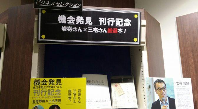『機会発見――生活者起点で市場をつくる』刊行記念ブックフェアがブックファースト新宿店さんで開催中です!!