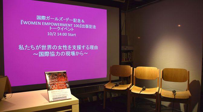 イベント報告「私たちが世界の女性を支援する理由~国際協力の現場から~」 #国際ガールズデー