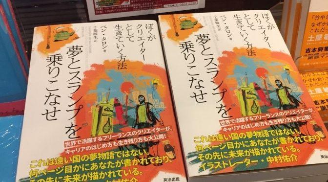 11/22発売の新刊『夢とスランプを乗りこなせ』、関西・スタンダードブックストア心斎橋さんにて先行販売スタート!!