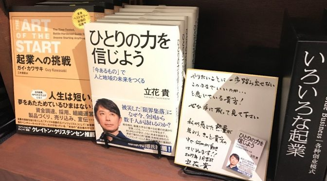1/17発売の新刊『ひとりの力を信じよう』著者 立花貴さんが、関西の書店を訪問されました!