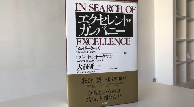 米倉誠一郎先生に『エクセレント・カンパニー』への推薦コメントをいただきました!