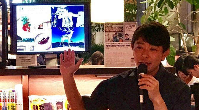 『ひとりの力を信じよう』立花貴さんの トークイベントを開催いたしました!