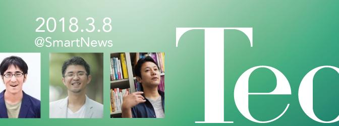 2018/3/8 話題沸騰の新刊『ティール組織』出版記念セミナー開催! #ティール組織