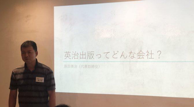 「英治出版ってどんな会社?」会社説明会での代表・原田の話