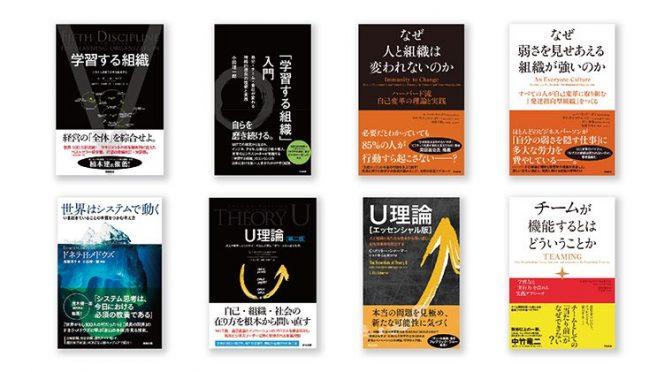 【組織変革・リーダーシップ・自己変容】ベストセラー&ロングセラー・Kindle半額キャンペーン(~6/11、電子書籍)