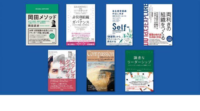 夏休みの読書を応援! 近刊全7タイトル・Kindle半額キャンペーン(8/7~8/20)